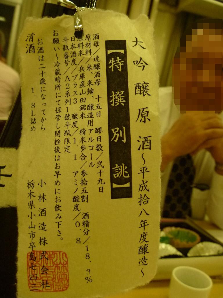 菊屋さん 冷やおろしの会 2010 10