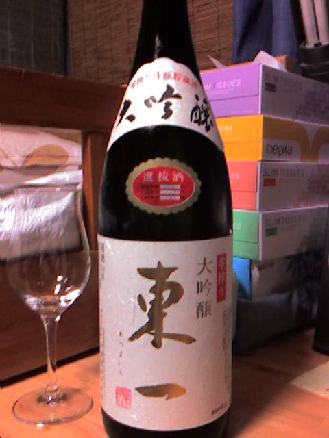 東一 大吟醸 雫搾り 斗瓶貯蔵酒 選抜酒 仕込G43 斗瓶264番 00