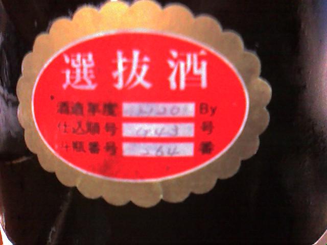 東一 大吟醸 雫搾り 斗瓶貯蔵酒 選抜酒 仕込G43 斗瓶264番 03