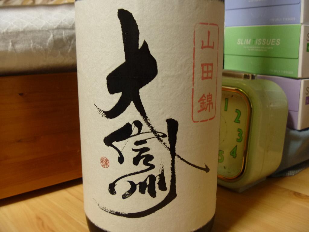 大信州 秋の純吟 山田錦 01