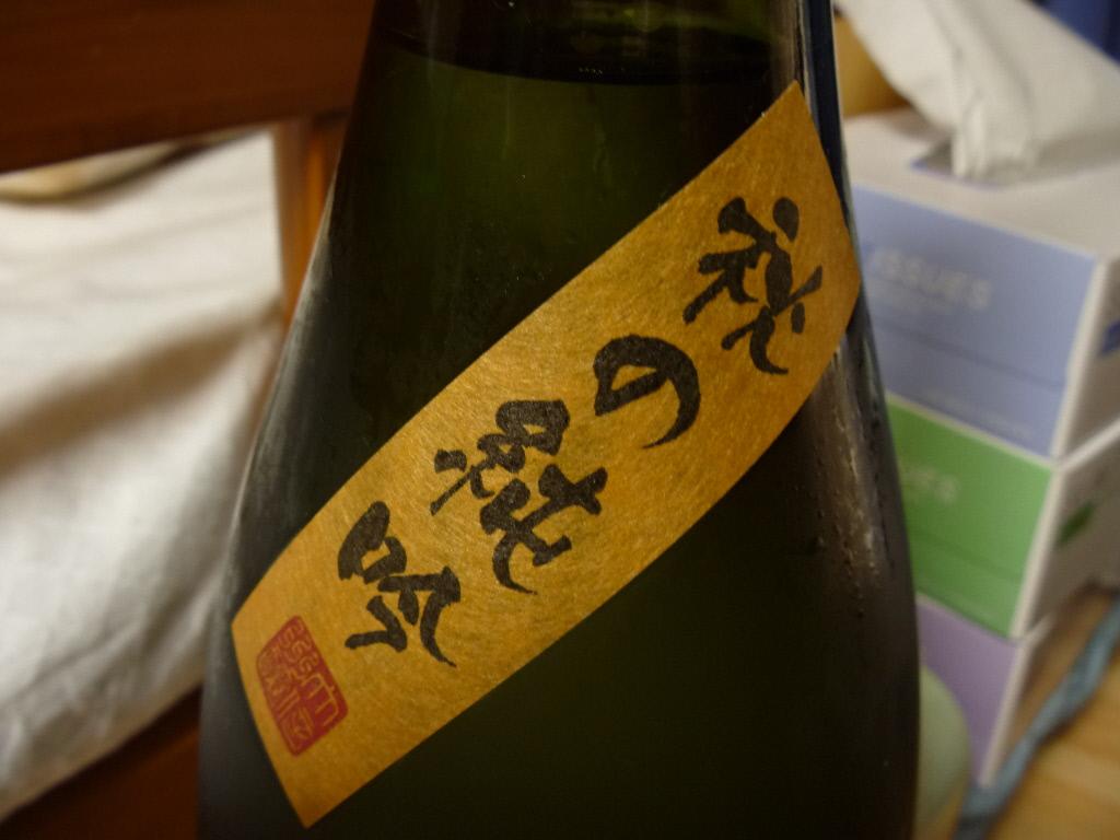 大信州 秋の純吟 山田錦 02