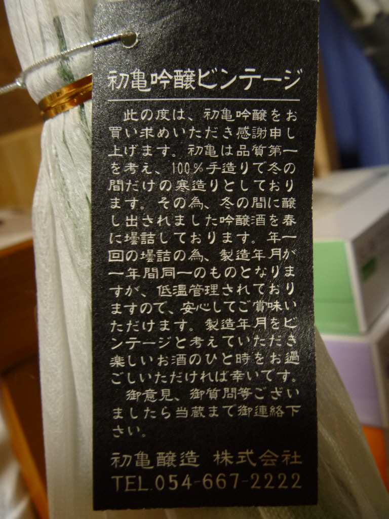 初亀 純米吟醸 富蔵 01