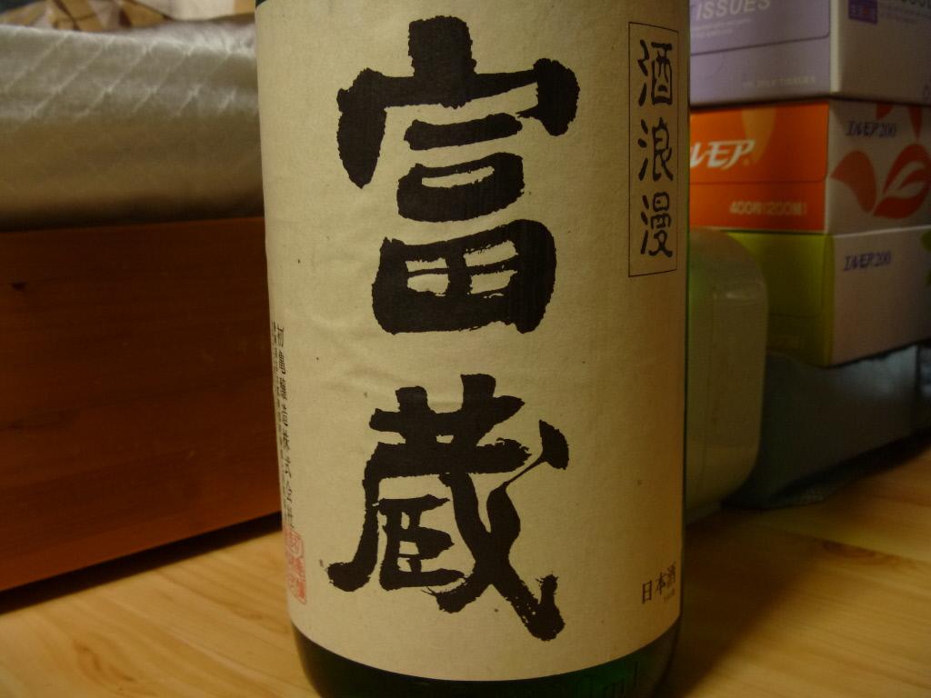 初亀 純米吟醸 富蔵 03