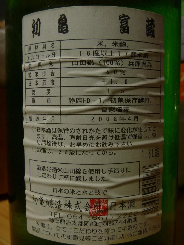 初亀 純米吟醸 富蔵 04