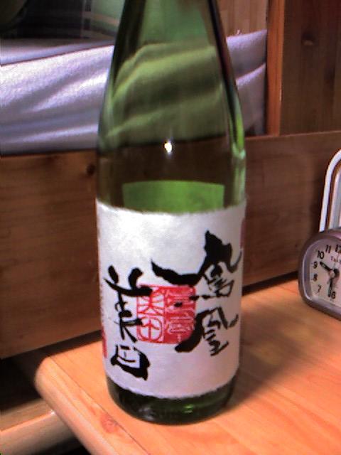 鳳凰美田 別誂至高 しずく絞り斗瓶取り 大吟醸原酒 00