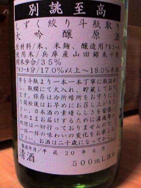 鳳凰美田 別誂至高 しずく絞り斗瓶取り 大吟醸原酒 01