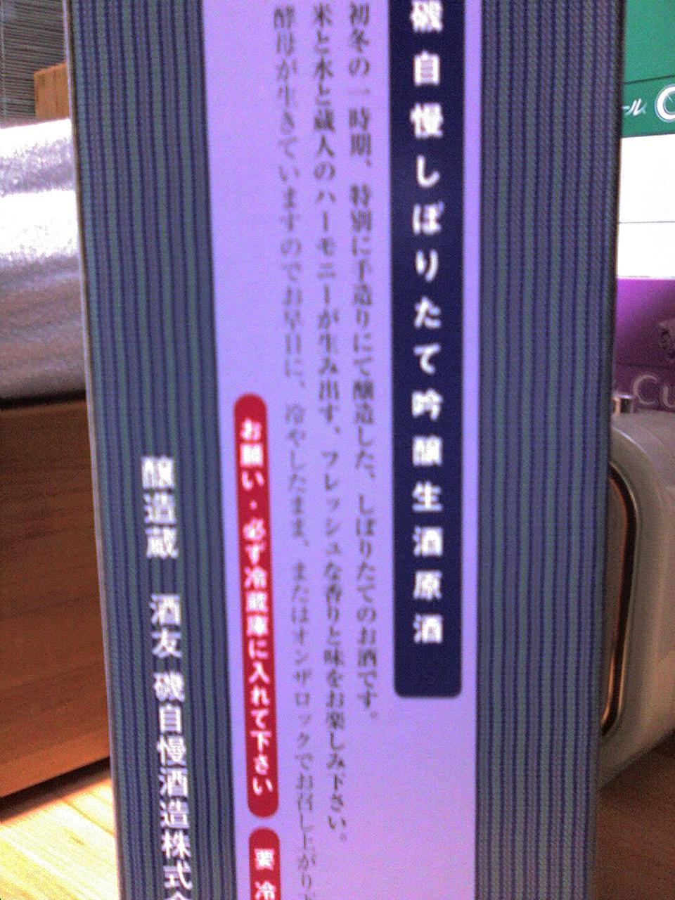 磯自慢 吟醸 しぼりたて 生原酒 01