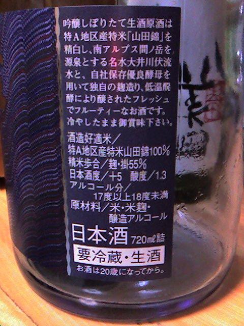 磯自慢 吟醸 しぼりたて 生原酒 03