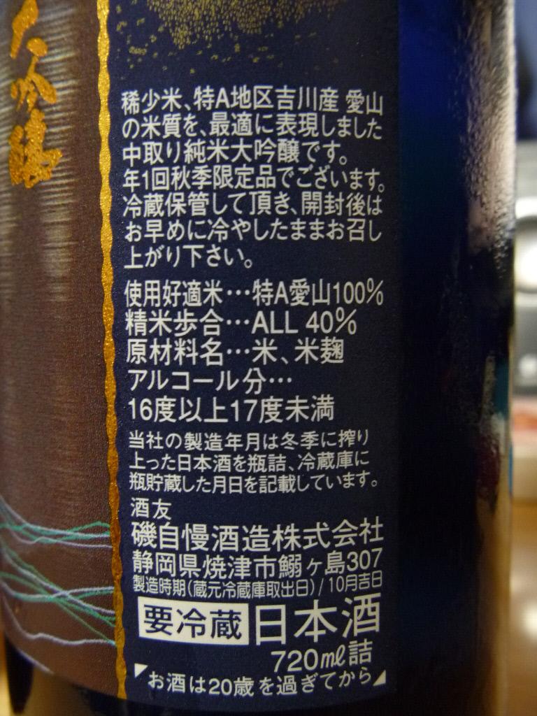 磯自慢 純米大吟醸 中取り 愛山 20BY&21BY 05