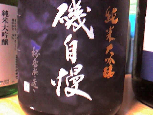 磯自慢 純米大吟醸 ブルーボトル 1年半熟成(2008年11月製造) 00