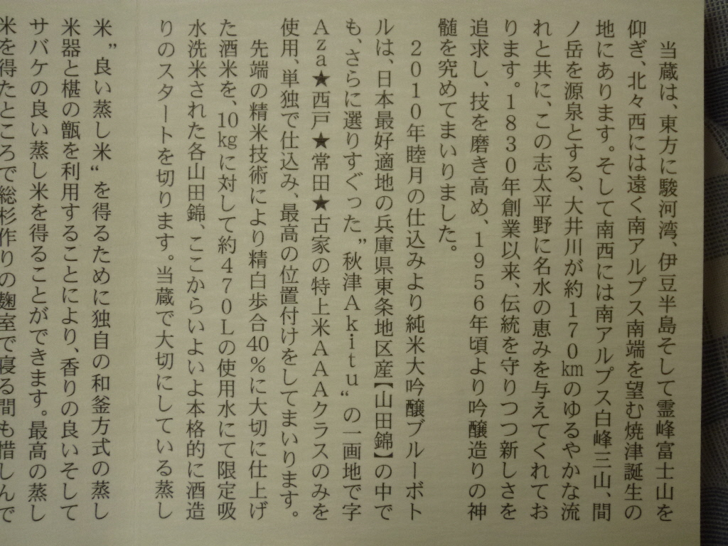磯自慢 純米大吟醸 ブルーボトル 古家&常田 02