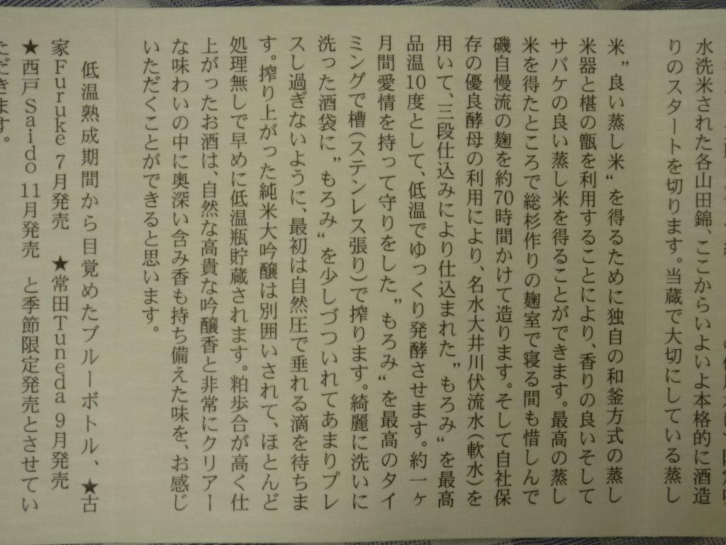 磯自慢 純米大吟醸 ブルーボトル 古家&常田 03