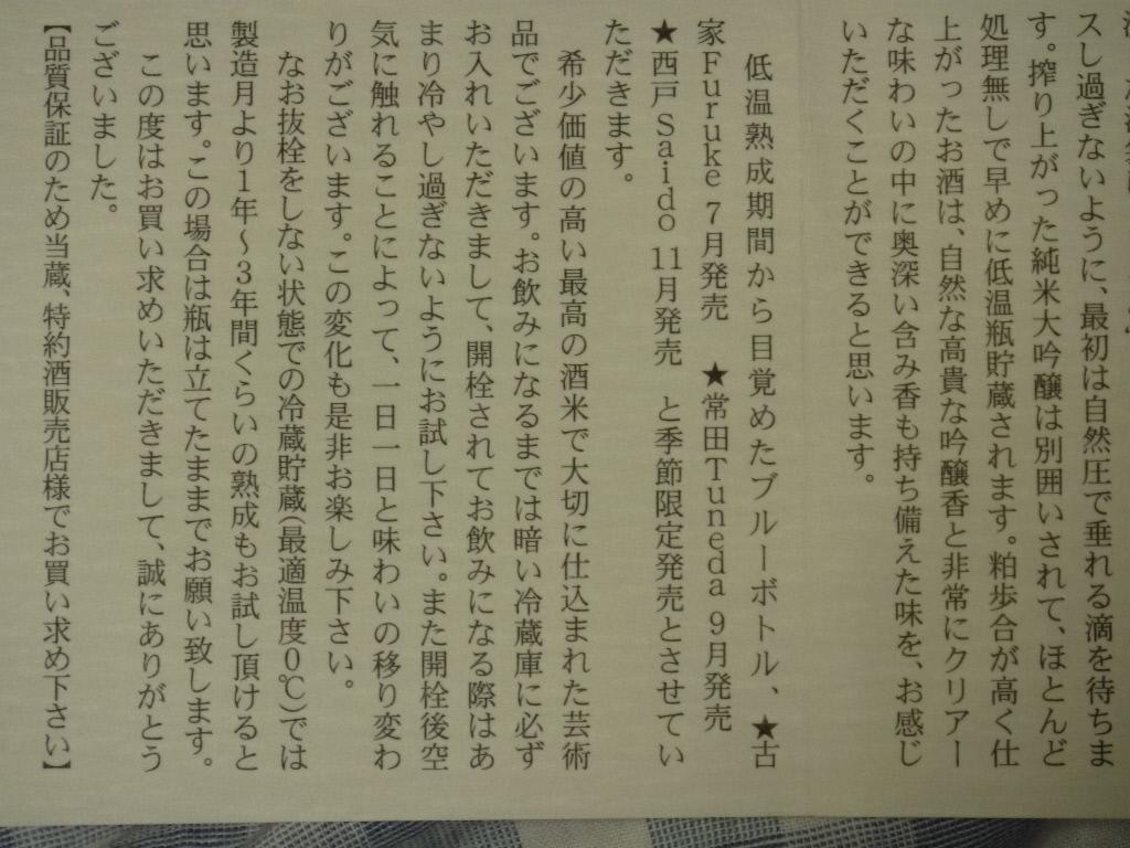 磯自慢 純米大吟醸 ブルーボトル 古家&常田 04