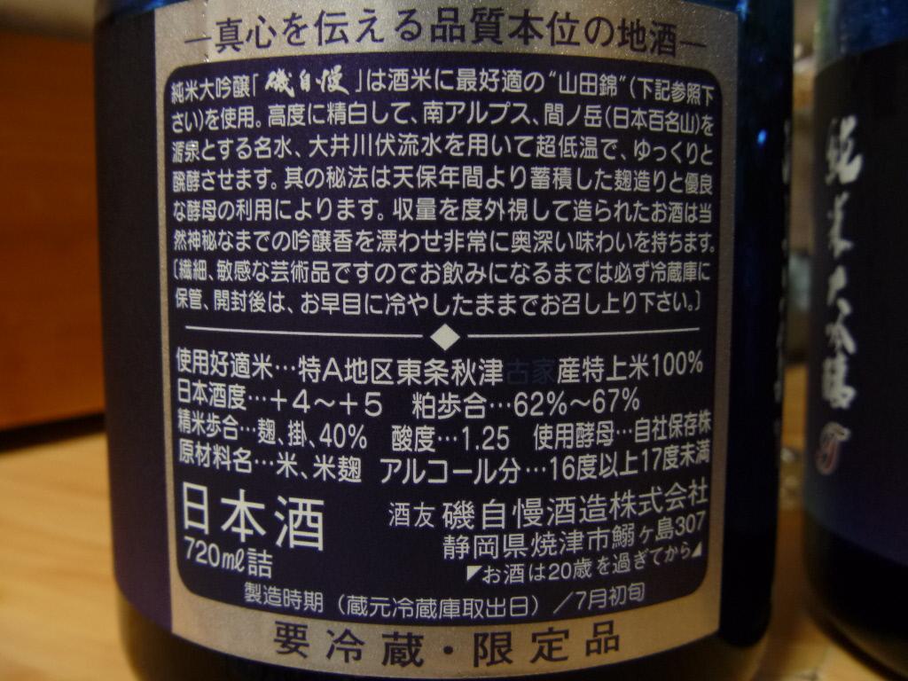 磯自慢 純米大吟醸 ブルーボトル 古家&常田 10