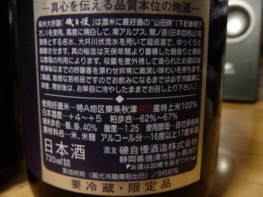 磯自慢 純米大吟醸 ブルーボトル 古家&常田 11