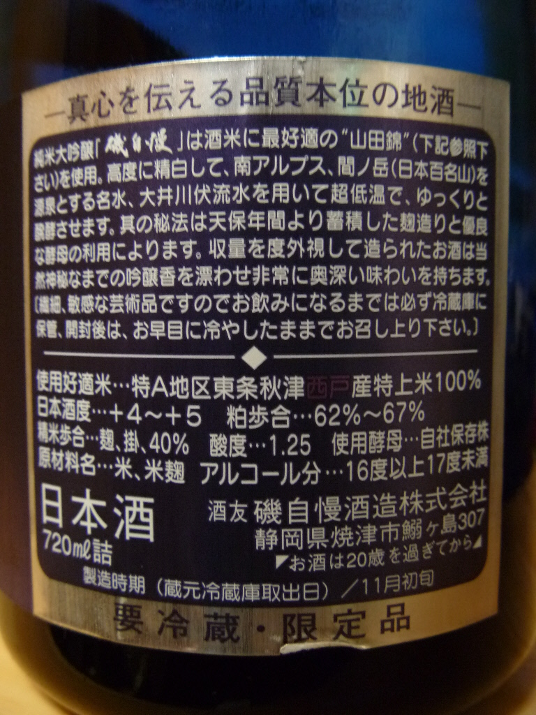 磯自慢 純米大吟醸 ブルーボトル 西戸 04