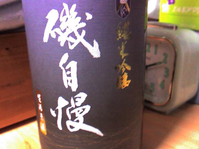 磯自慢 純米吟醸 生原酒 02