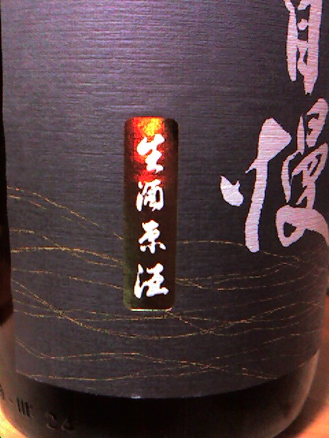 磯自慢 純米吟醸 生原酒 03