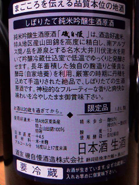 磯自慢 純米吟醸 生原酒 04