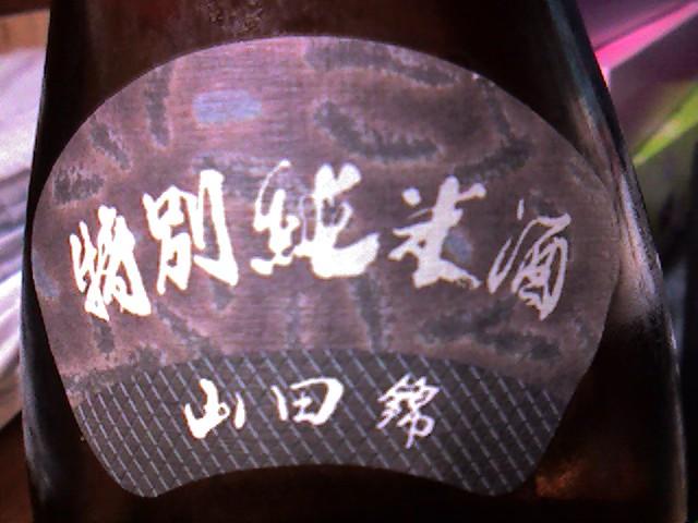 磯自慢 特別純米 山田錦 02
