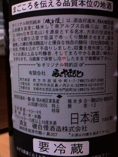 磯自慢 特別純米 山田錦 03