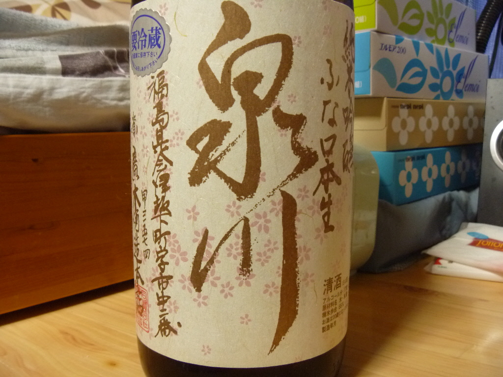 泉川 純米吟醸 ふな口 本生 01