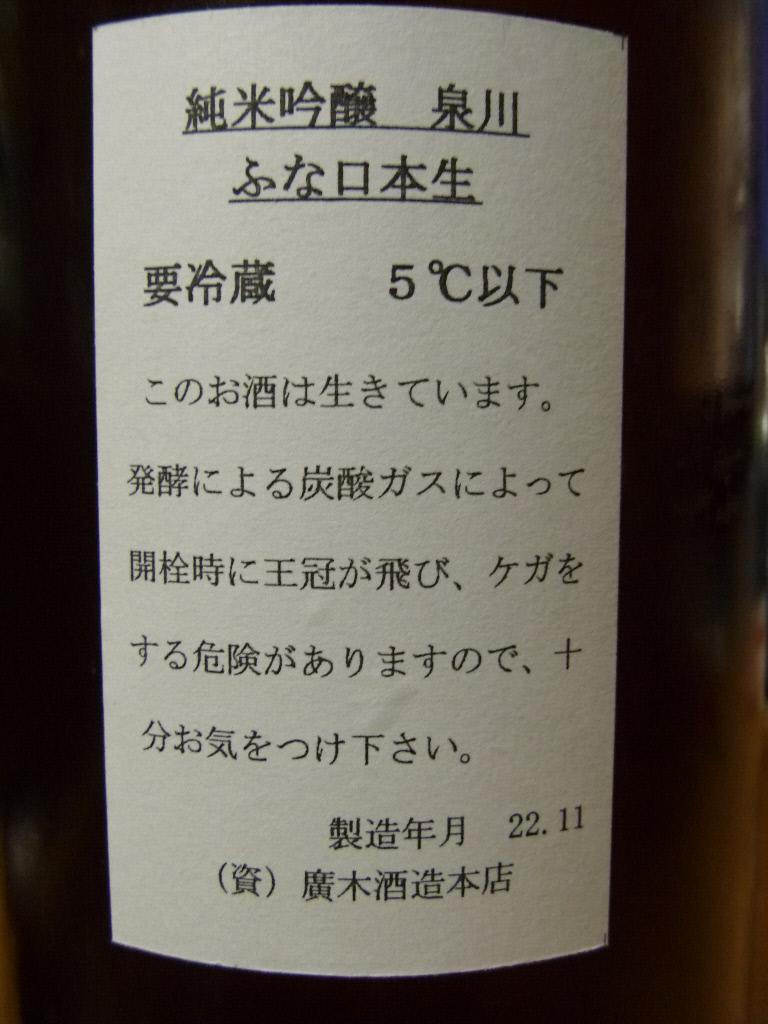 泉川 純米吟醸 ふな口 本生 02