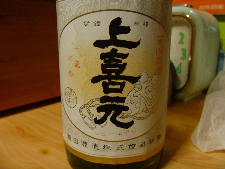 上喜元 大吟醸 出品酒 00