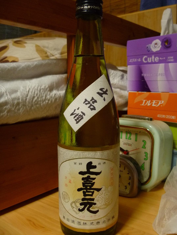 上喜元 大吟醸 出品酒 02