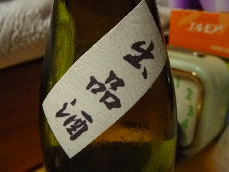 上喜元 大吟醸 出品酒 03
