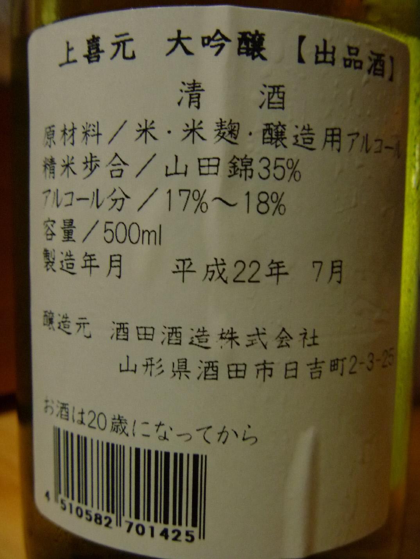 上喜元 大吟醸 出品酒 04