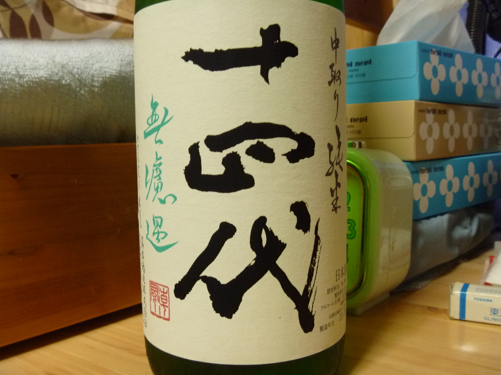 十四代 中取り純米 無濾過 生詰 01