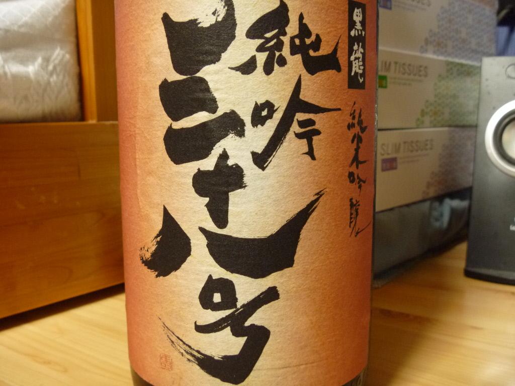 黒龍 純吟 三十八号 01