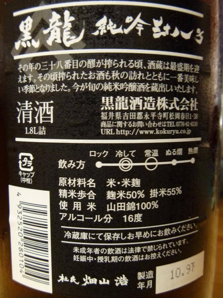 黒龍 純吟 三十八号 03