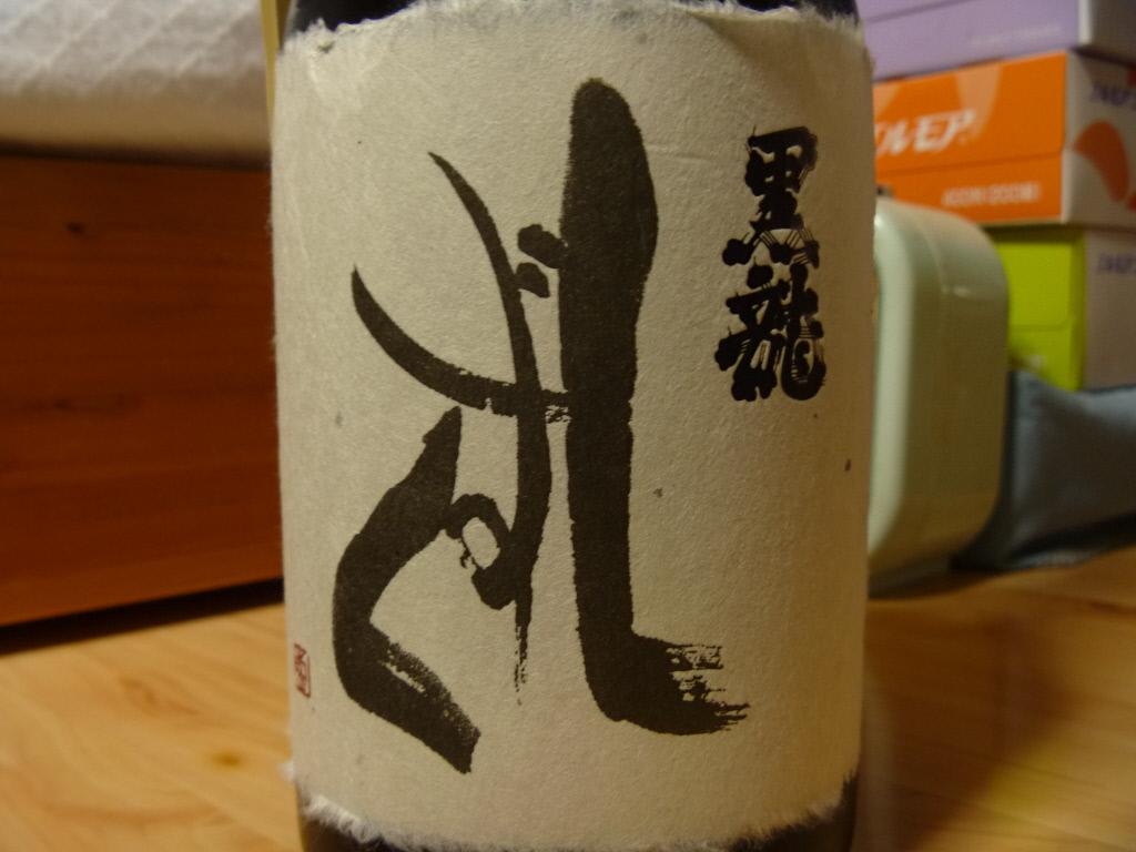 黒龍 しずく 大吟醸 21BY 01