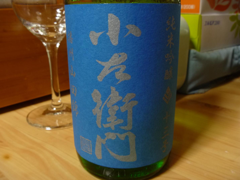 小左衛門 純米吟醸 13号 播州山田錦 20BY 01