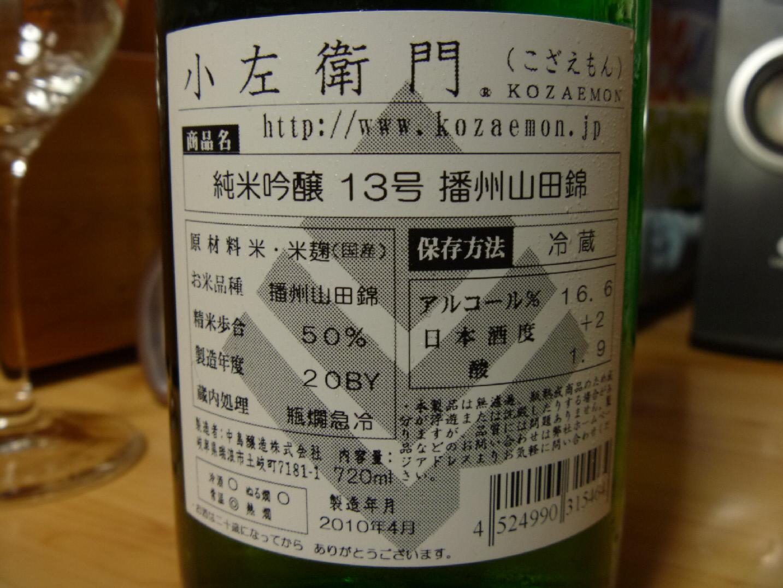 小左衛門 純米吟醸 13号 播州山田錦 20BY 03