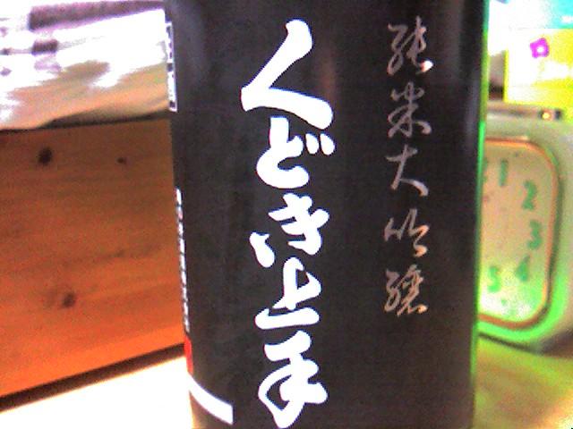くどき上手 純米大吟醸 出羽燦々 33 01
