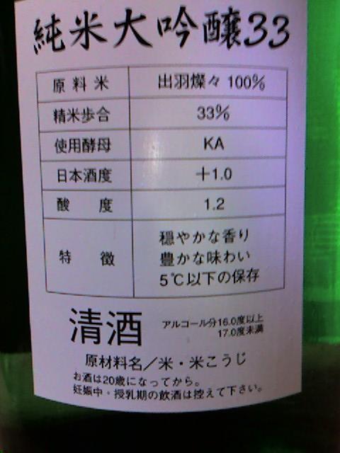 くどき上手 純米大吟醸 出羽燦々 33 03