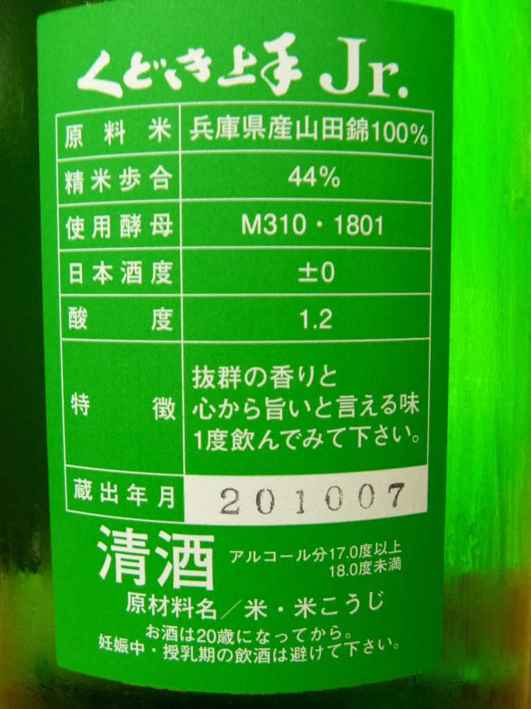 くどき上手 純米大吟醸 Jr. 山田錦 03