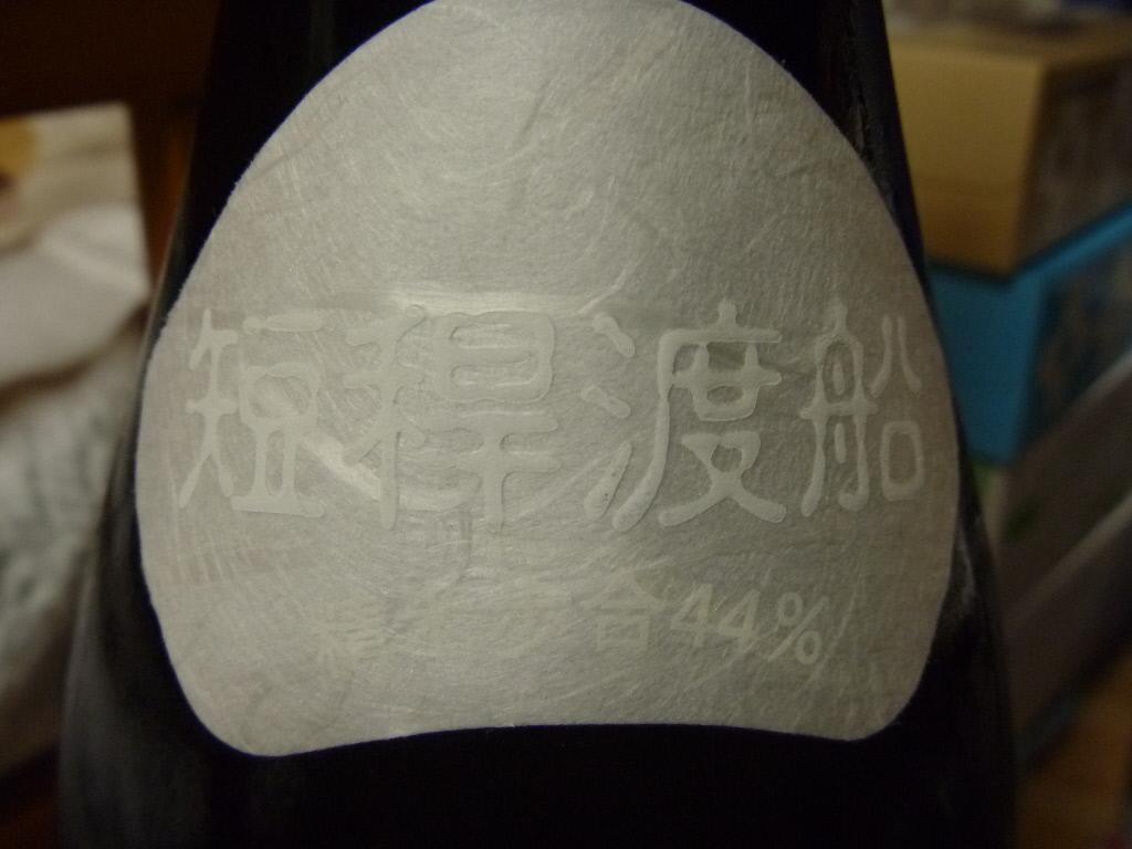 くどき上手 純米大吟醸 短稈渡船 44 02