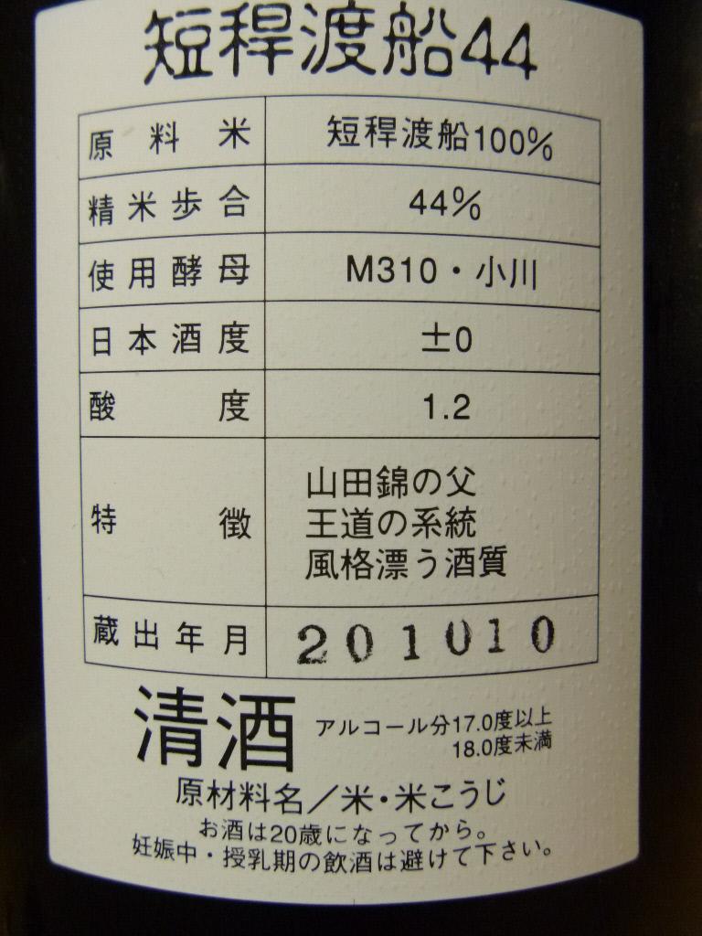 くどき上手 純米大吟醸 短稈渡船 44 03