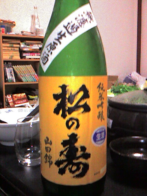 松の寿 純米吟醸 山田錦 無濾過生原酒 00