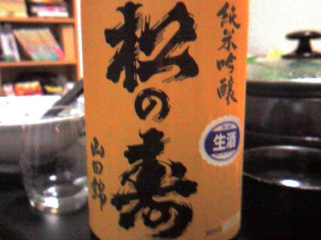 松の寿 純米吟醸 山田錦 無濾過生原酒 01