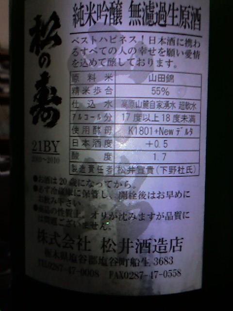 松の寿 純米吟醸 山田錦 無濾過生原酒 03