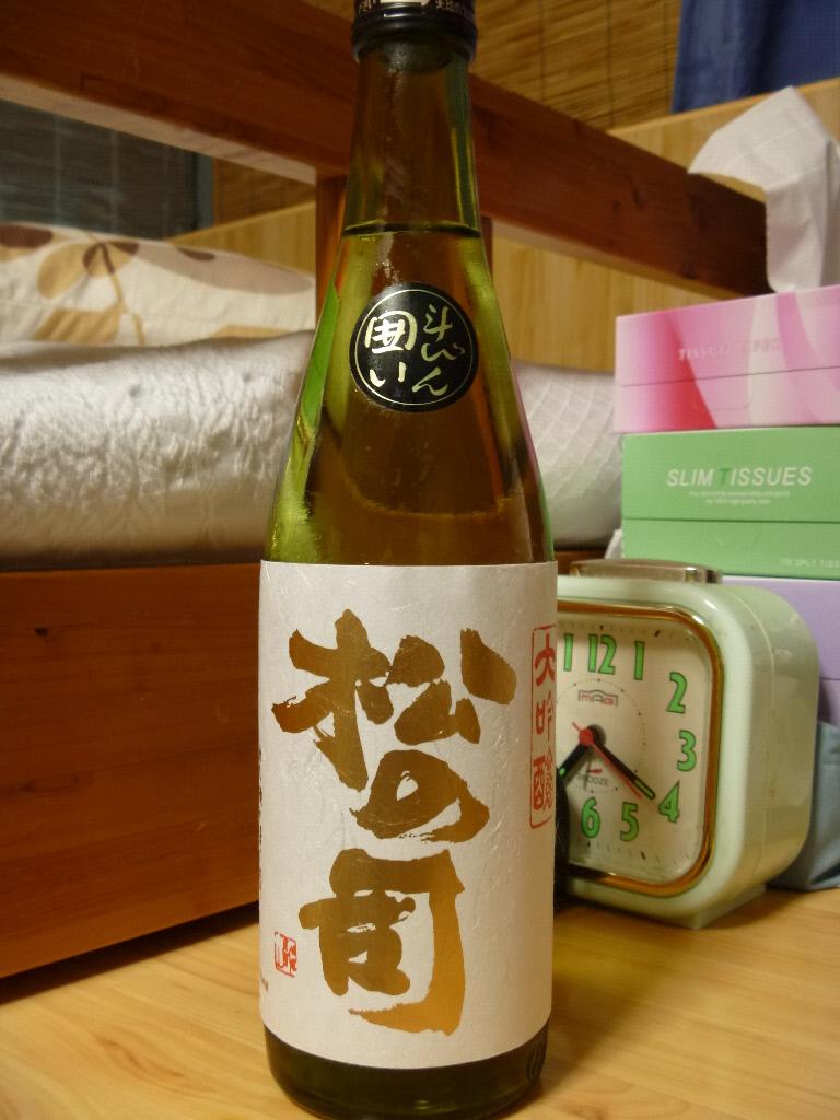 松の司 大吟醸 斗瓶囲 出品酒 01