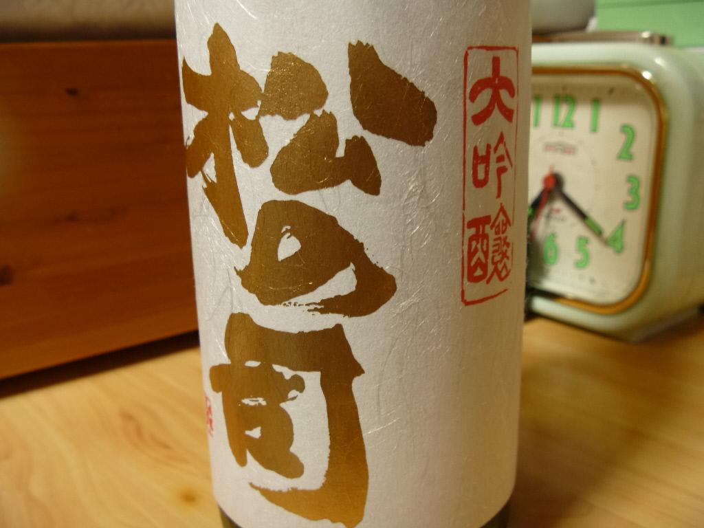 松の司 大吟醸 斗瓶囲 出品酒 02