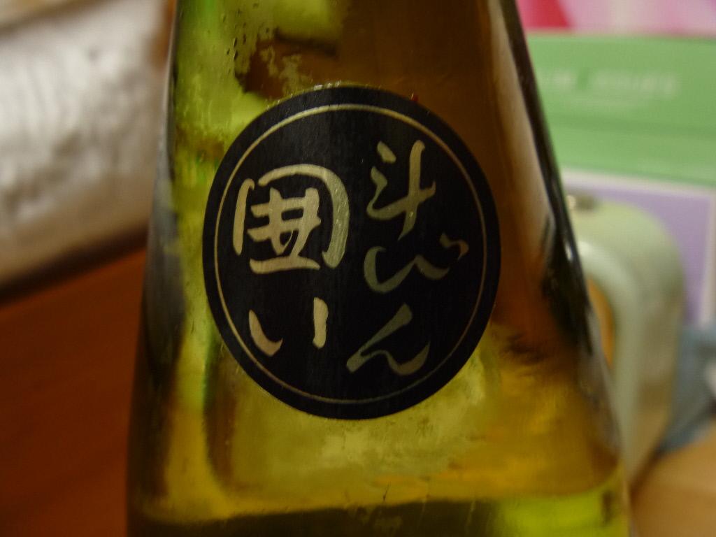 松の司 大吟醸 斗瓶囲 出品酒 03