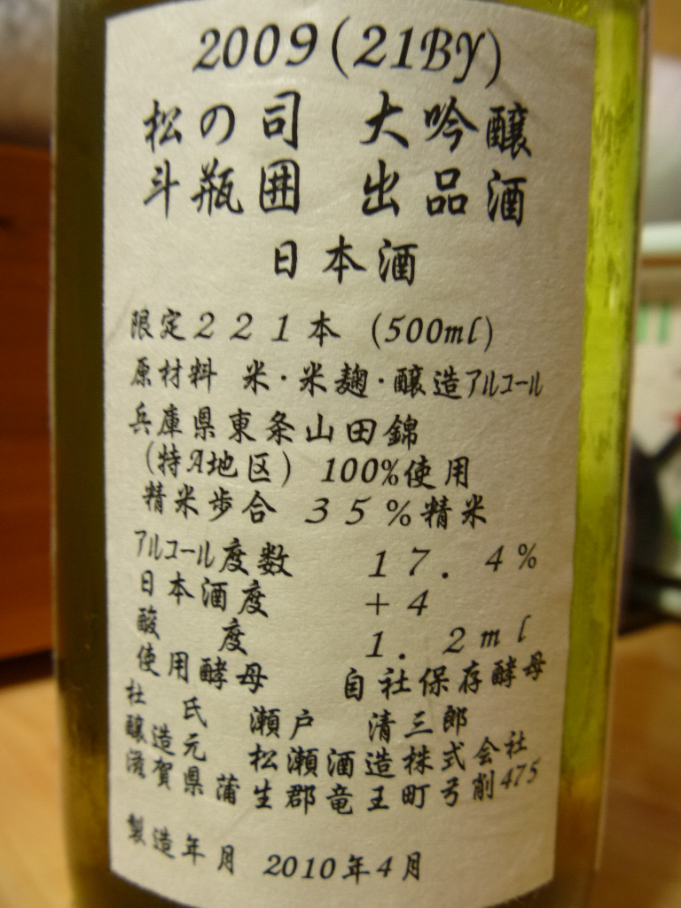 松の司 大吟醸 斗瓶囲 出品酒 04