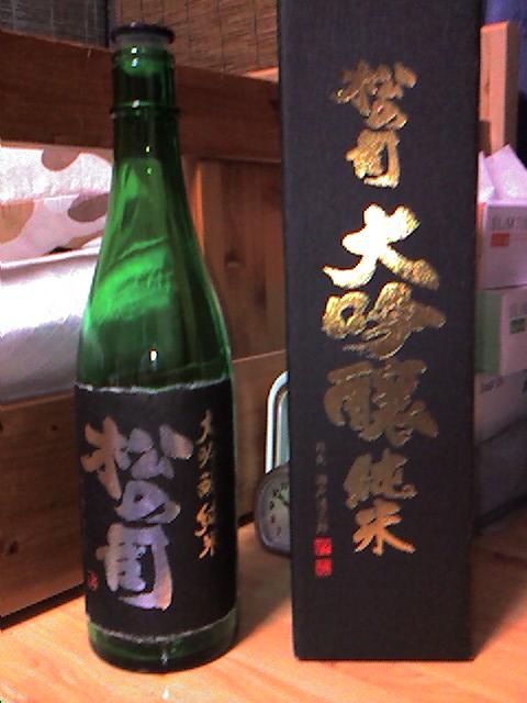 松の司 大吟醸純米 黒 18BY 00
